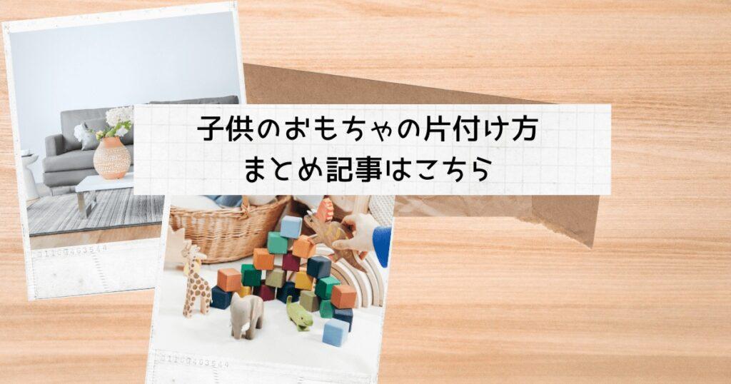 子供のおもちゃの片付け方ステップ 総集編